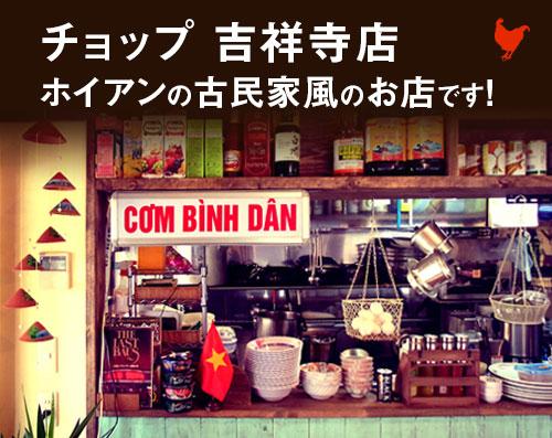 東京高円寺・吉祥寺 ベトナム屋台料理チョップスティックス