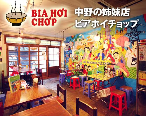 東京中野 ベトナム屋台料理ビアホイチョップ