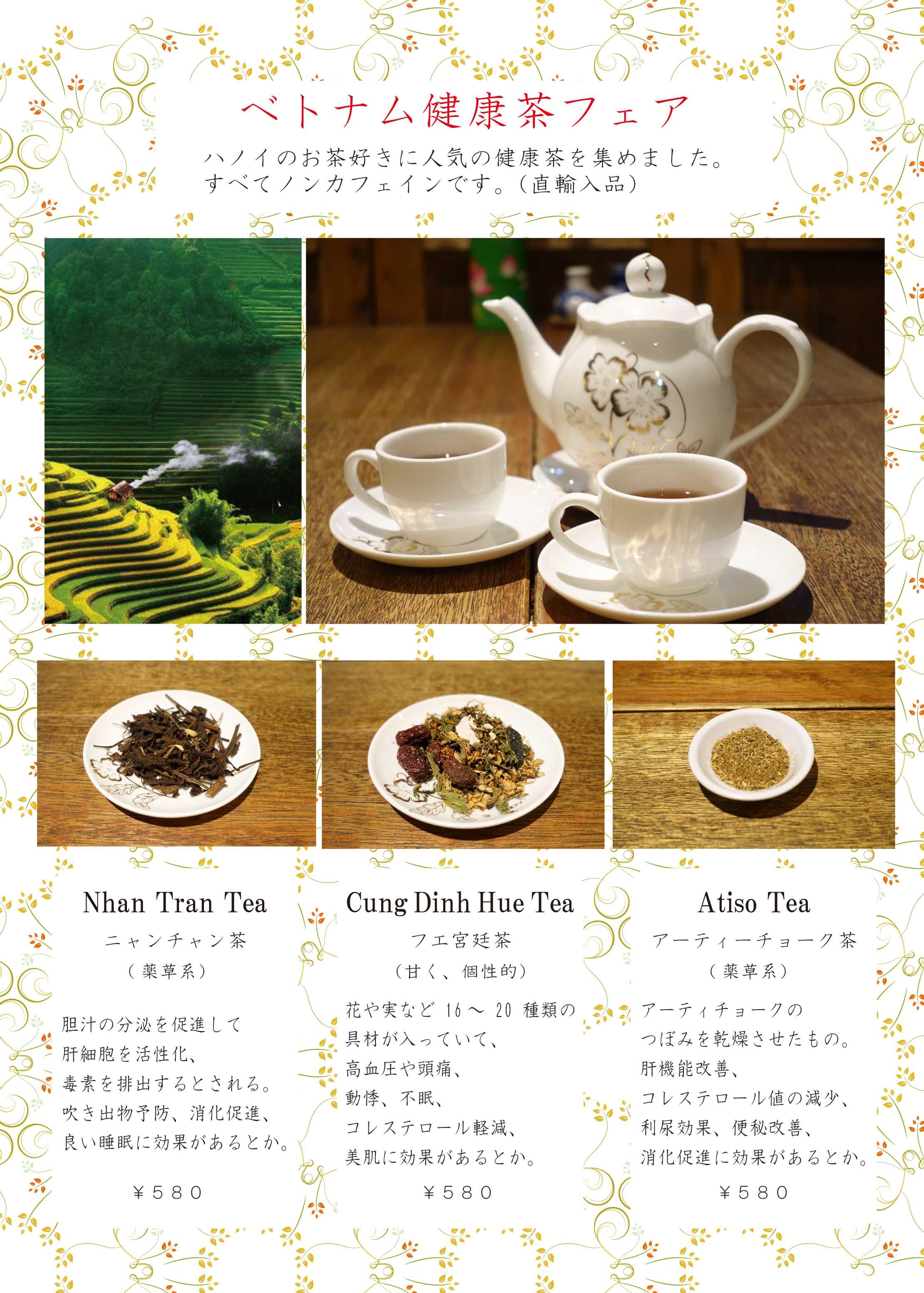 ベトナム茶フェアPOP2016