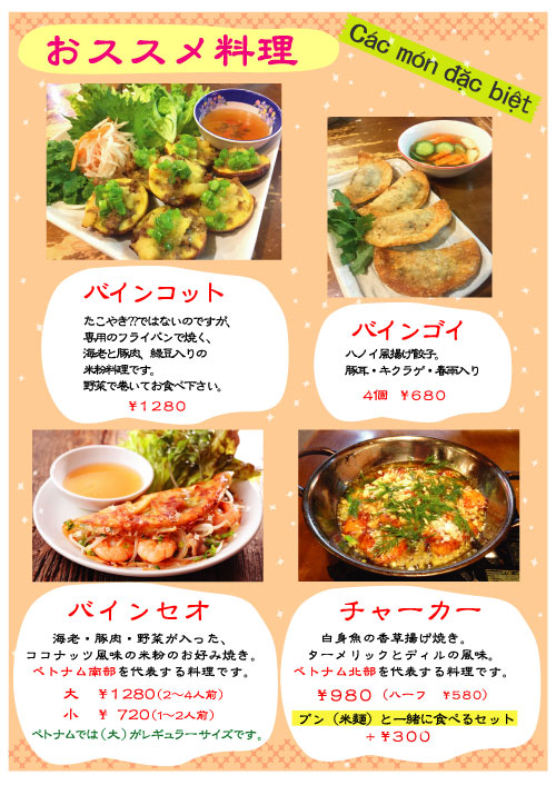 ㈫オススメ料理ページ吉祥寺6