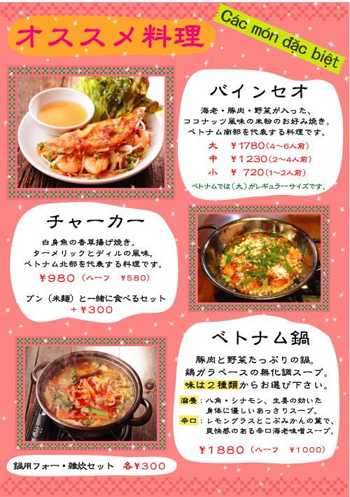 ㈫オススメ料理ページ2014