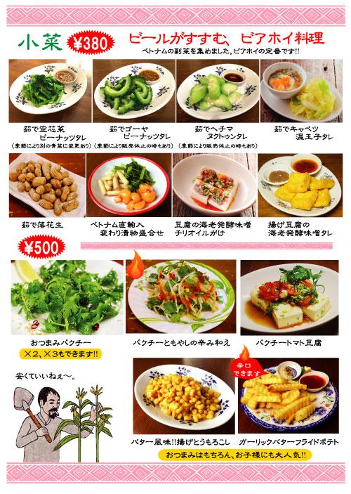 小菜ページ2016