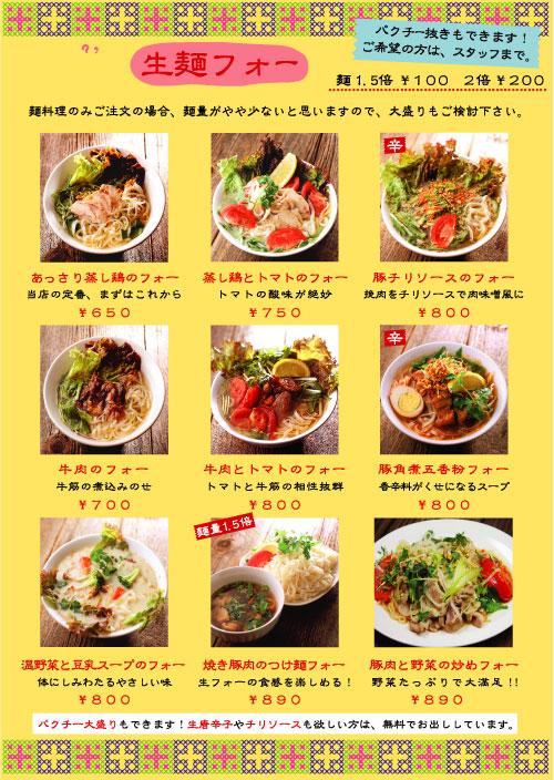 生麺フォーページ2014