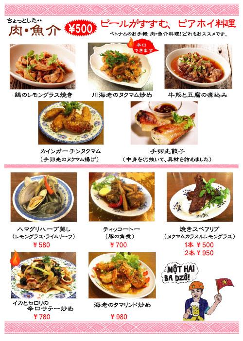 肉・魚介ページ2016