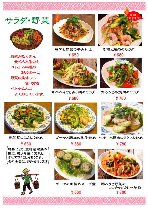 野菜ページ2016