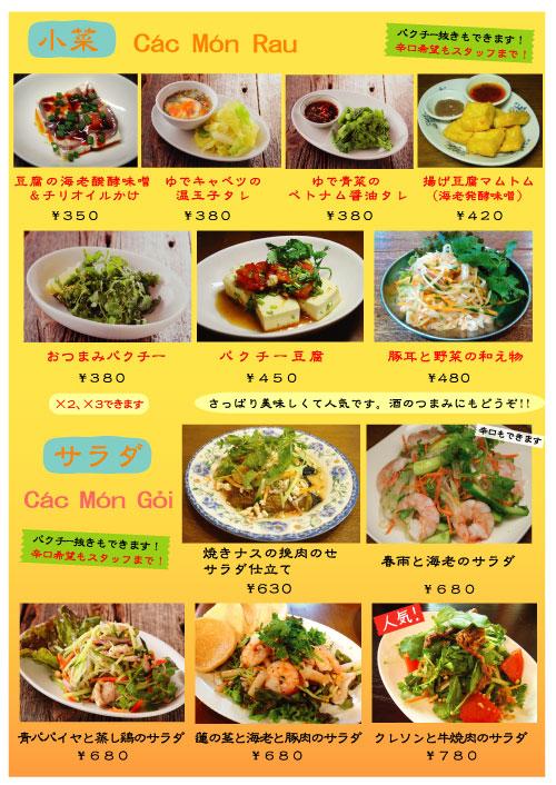 野菜・小菜・サラダページ吉祥寺5