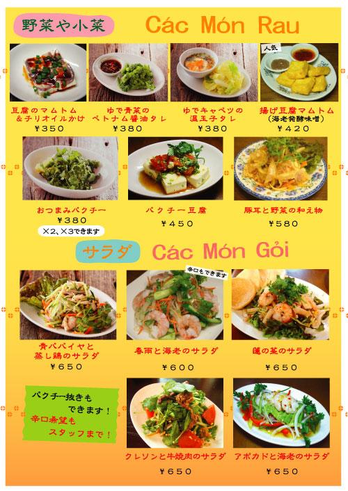 野菜・小菜・サラダページ2014 3