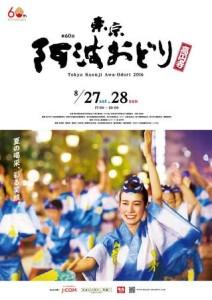 awaodori2016_poster-thumb-320x452-797